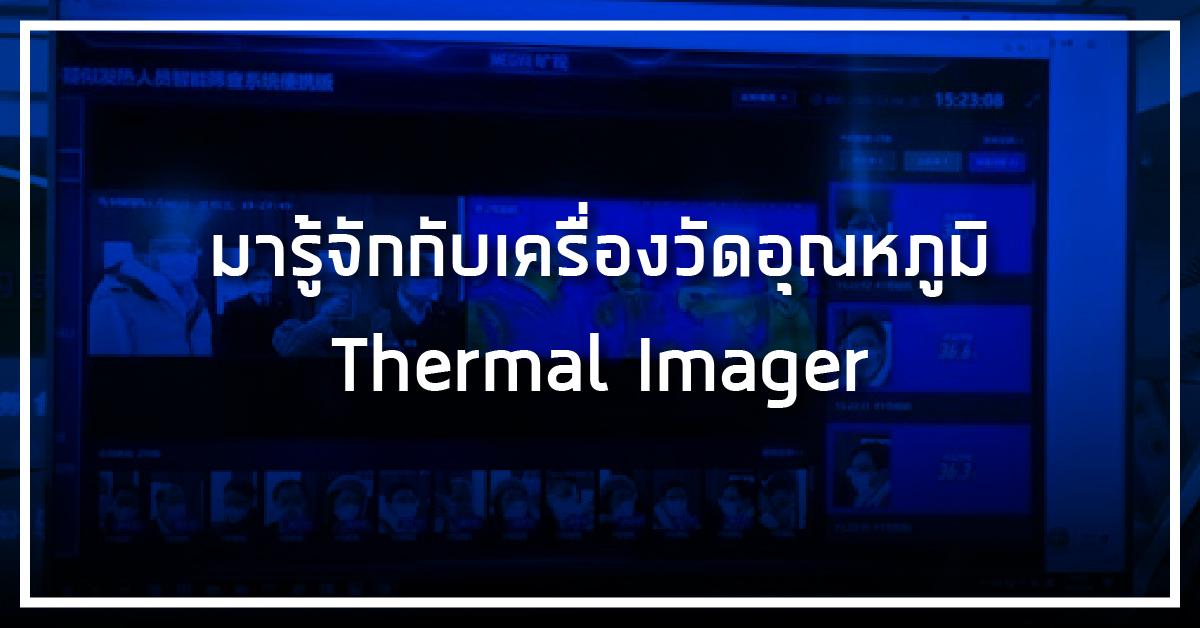 มารู้จักกับเครื่องวัดอุณหภูมิ Thermal Imager