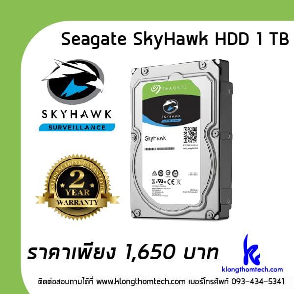 Seagate Skyhawk ฮาร์ดิกส์สำหรับกล้องวงจรปิด 1TB