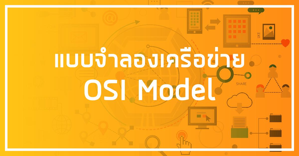 แบบจำลองเครือข่าย OSI Model